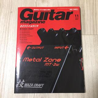 ギターマガジン 2018年11月号(音楽/芸能)