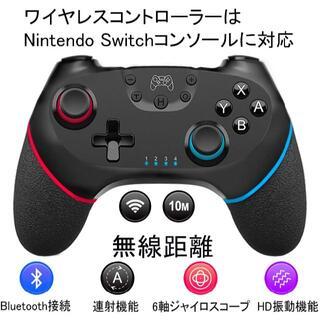 【最新型】SWITCH無線コントローラー 振動/連射/ジャイロセンサー搭載(その他)