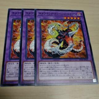 ユウギオウ(遊戯王)のキメラテックランページドラゴン ノーマル3枚 遊戯王(シングルカード)