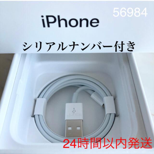 iPhone(アイフォーン)のiPhone充電器 ライトニング ケーブル1本  1m 純正品質 データ転送 スマホ/家電/カメラのスマートフォン/携帯電話(バッテリー/充電器)の商品写真