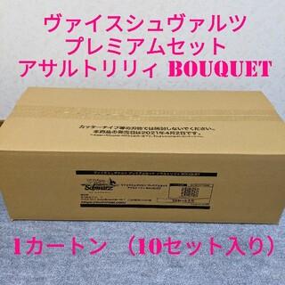 ヴァイスシュヴァルツ(ヴァイスシュヴァルツ)のヴァイスシュヴァルツ プレミアムセット アサルトリリィ BOUQUET  1箱(Box/デッキ/パック)