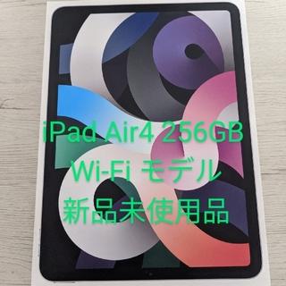 iPad - 新品未使用品 Apple iPad Air4 10.9 256GB Wi-Fi