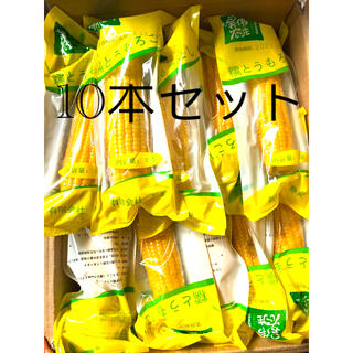 もち黄糯玉米棒 黄糯とうもろこし軸付き 真空パック 黄玉米 黏玉米 10本セット(野菜)