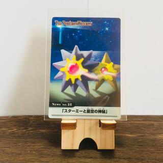 ポケモン(ポケモン)の【ポケモンウィークリーカード】NO.25「スターミーと星空の神秘」(シングルカード)