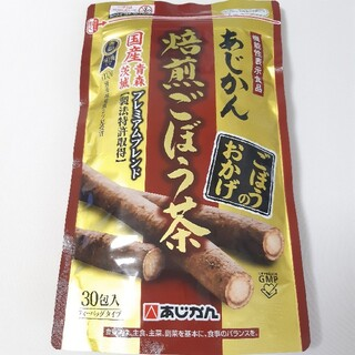 あじかん 国産焙煎ごぼう茶プレミアムブレンド 2g×30包入り(健康茶)