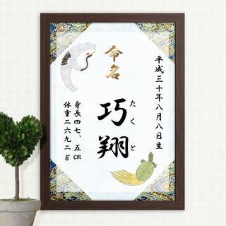 和柄 和風 命名書 12柄 漢字 A4 A3 2L 写真プリント 鶴と亀(命名紙)