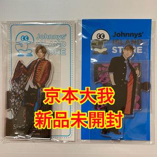 ジャニーズ(Johnny's)のSixTONES 京本大我 アクスタ 第2弾 第3弾(アイドルグッズ)