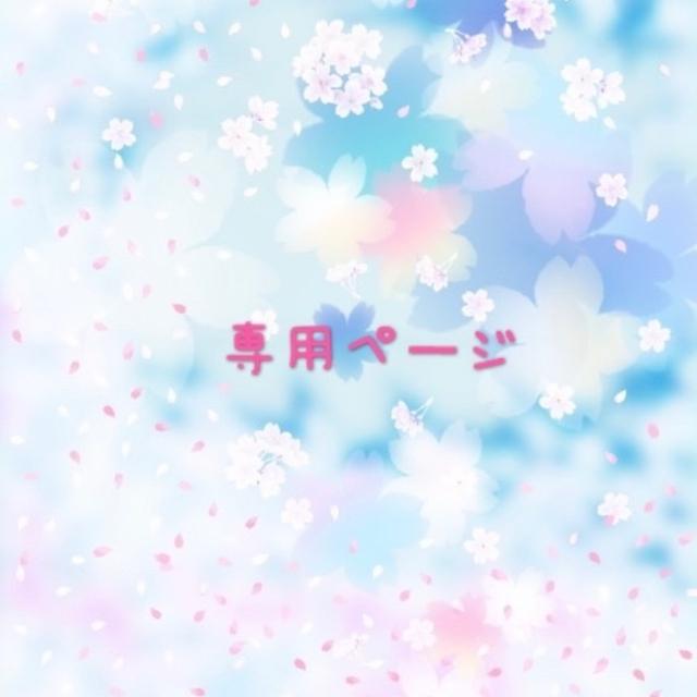 ななみちゃん様専用 レディースのアクセサリー(ピアス)の商品写真