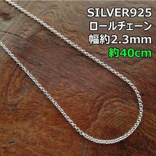 【シルバー925】 2.3mm幅 ロールチェーン 40cm/メンズ