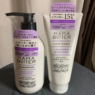 MAMA BUTTER - ママバター シャンプー ヘアマスク 未開封