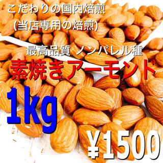 ⭐️❤️特別セール❤️⭐️素焼きアーモンド 1kg(菓子/デザート)