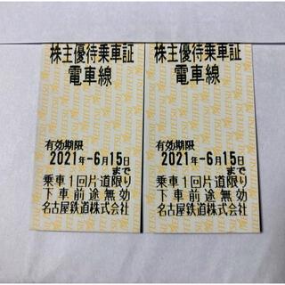 名鉄 株主優待乗車証 2枚セット(鉄道乗車券)