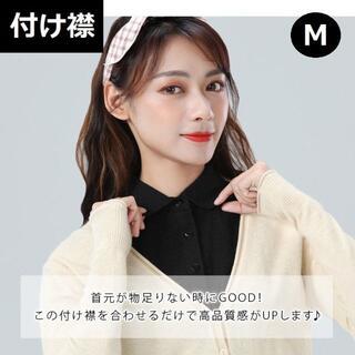 付け襟 シャツ コーデ レディース 丸襟 レイヤード 重ね着 ブラック M(つけ襟)