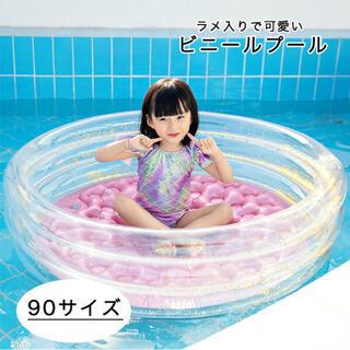 プール ビニールプール 丸型 丸型プール 子供用 キッズ 90サイズ 水遊び (その他)