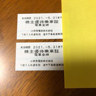 小田急 株主優待乗車券 2枚(鉄道乗車券)