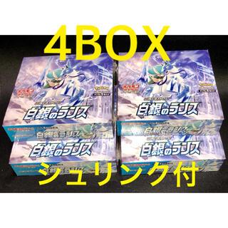 ポケモン(ポケモン)の新品未開封 白銀のランス 4BOX(Box/デッキ/パック)