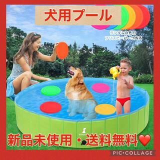 犬用プール ペットバスプール 犬 子供 猫 小型犬 中型犬 (160cm)(その他)