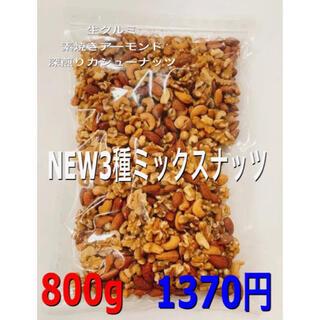 ★NEW3種ミックスナッツ 800g 深煎りカシューナッツ 生クルミ (菓子/デザート)