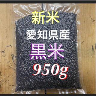 残り僅か★黒米 950g☺︎(米/穀物)