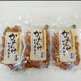 かわらけかりんとう あん入り黒蜜×3袋(2021.06.06)(菓子/デザート)