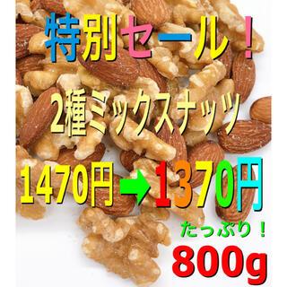 ⭐️特別セール⭐️2種ミックスナッツ 800g  素焼きアーモンド クルミ(菓子/デザート)