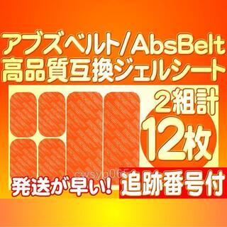 高品質互換ジェルシート EMS フィットネス 腹筋用アブズベルト用12枚(トレーニング用品)