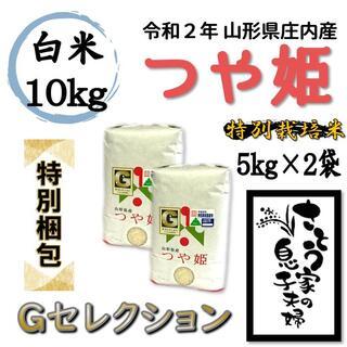 令和2年 【特別梱包】つや姫 白米10kg Gセレクション 特別栽培米(米/穀物)