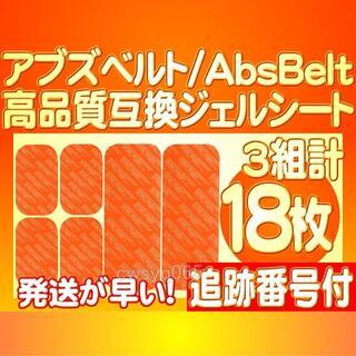 高品質互換ジェルシート EMS フィットネス 腹筋用アブズベルト用18枚(トレーニング用品)