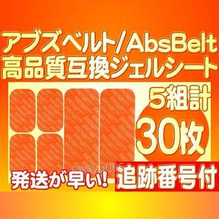 高品質互換ジェルシート EMS フィットネス 腹筋用アブズベルト用30枚(トレーニング用品)