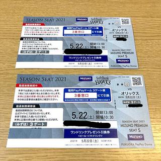 ソフトバンク(Softbank)のソフトバンクホークス対オリックスチケット2枚(野球)