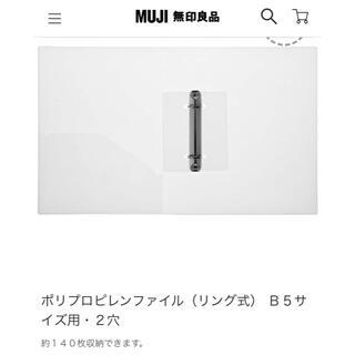 ムジルシリョウヒン(MUJI (無印良品))の無印良品 ポリプロピレンファイル(リング式)b5 4つセット(ファイル/バインダー)