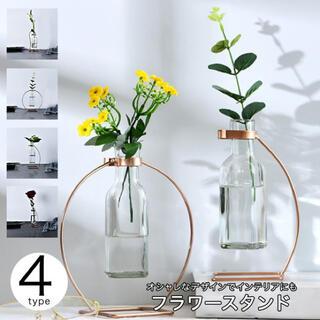 花瓶 フラワースタンド 花 フラワー ガラス オシャレ インテリア シンプル