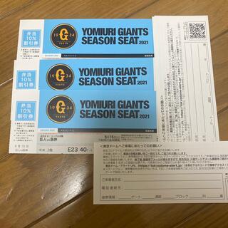東京ドーム 巨人vs阪神 3枚チケット‼️(野球)