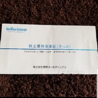サイタマセイブライオンズ(埼玉西武ライオンズ)の西武 株主優待 乗車証10枚(鉄道乗車券)