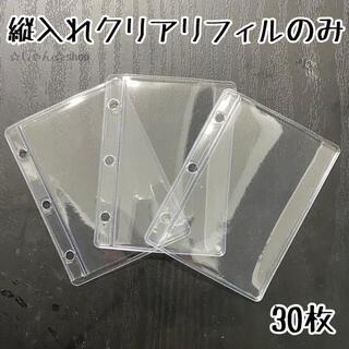 韓国雑貨 トレカ硬化カード リフィル30枚  縦入れ  クリア  リフィルのみ(ファイル/バインダー)
