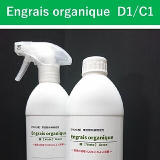 葉面散布植物活性 Engrais organique【PRO仕様】D1/C1(野菜)