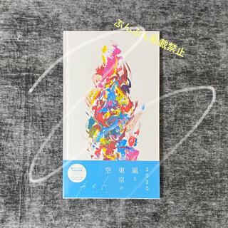 アラシ(嵐)の嵐 CD シングル カイト ファンクラブ会員限定盤(ポップス/ロック(邦楽))