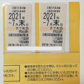近鉄 株主優待券 2枚セット 近畿日本鉄道乗車券(鉄道乗車券)