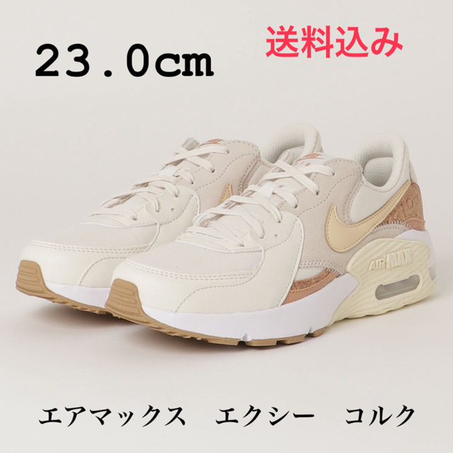 NIKE(ナイキ)の【23.0cm】NIKE エアマックス エクシー コルク レディースの靴/シューズ(スニーカー)の商品写真