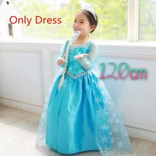 ☆アナと雪の女王 エルサ風の子供用  ドレス 120㎝