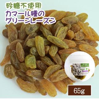 グリーンレーズン ドライフルーツ 砂糖不使用 65g レーズン(菓子/デザート)