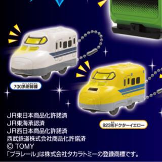 700系&Dr.イエロー 2個セット カプセルプラレール キーホルダーDX(電車のおもちゃ/車)