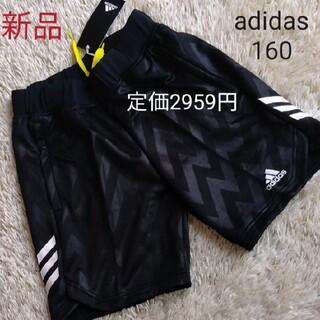 adidas - アディダス 新品 ハーフパンツ 160 ブラック 黒 短パン 男の子 ジャージ