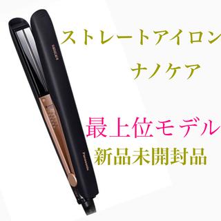 Panasonic - 【最上位モデル】ナノケア ストレートアイロン ヘアアイロン EH-HS0E-K