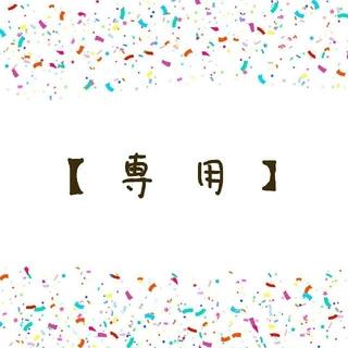ジャニーズウエスト(ジャニーズWEST)の【 かずりん様 専用 】(アイドルグッズ)