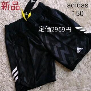 アディダス(adidas)のアディダス 新品 ハーフパンツ 150 ブラック 黒 短パン 男の子 ジャージ(パンツ/スパッツ)