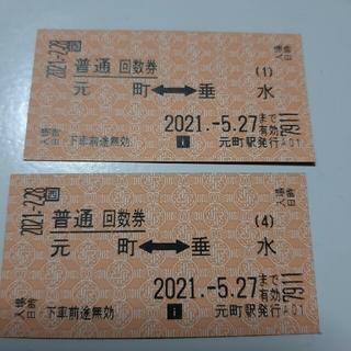 JR回数券  元町-垂水 2枚(鉄道乗車券)