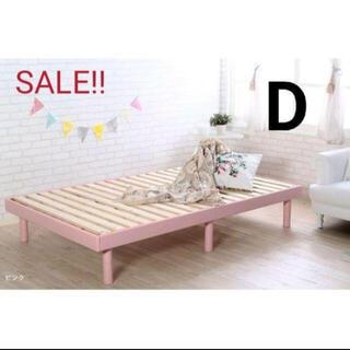 新品 特別価格 ダブル すのこフレーム ピンク パステルカラー 天然木(ダブルベッド)