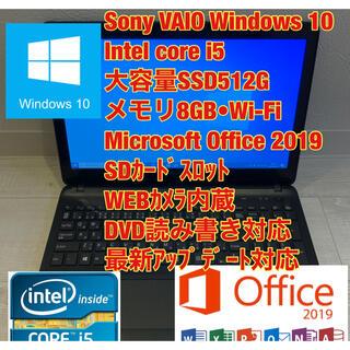 ソニー(SONY)のNo.123/VAIOノートパソコン/i5/SSD512G/Office2019(ノートPC)