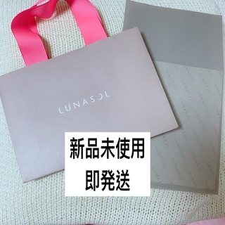 ルナソル(LUNASOL)のLUNASOL ルナソル プレゼント用 ラッピングセット(ショップ袋)